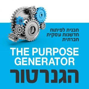 הגנרטור לחדשנות עסקית חברתית